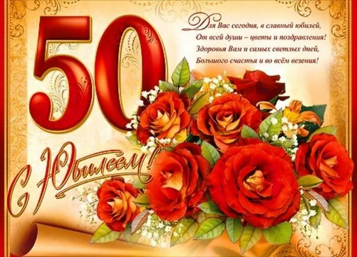 Поздравление женщине учителю 50 лет