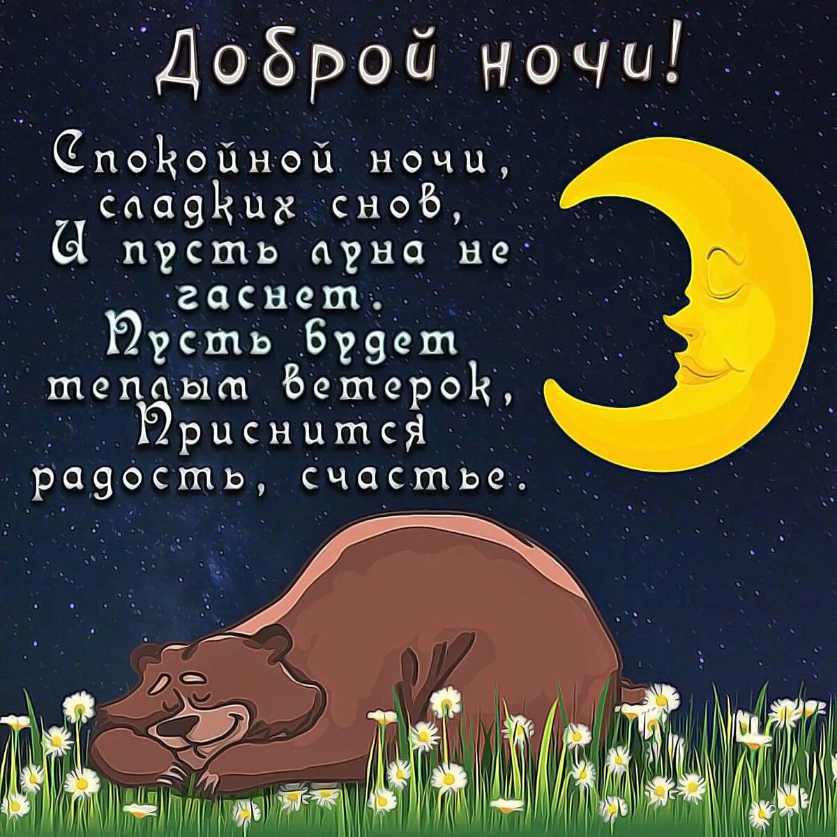 смешные открытки с доброй ночью расставить