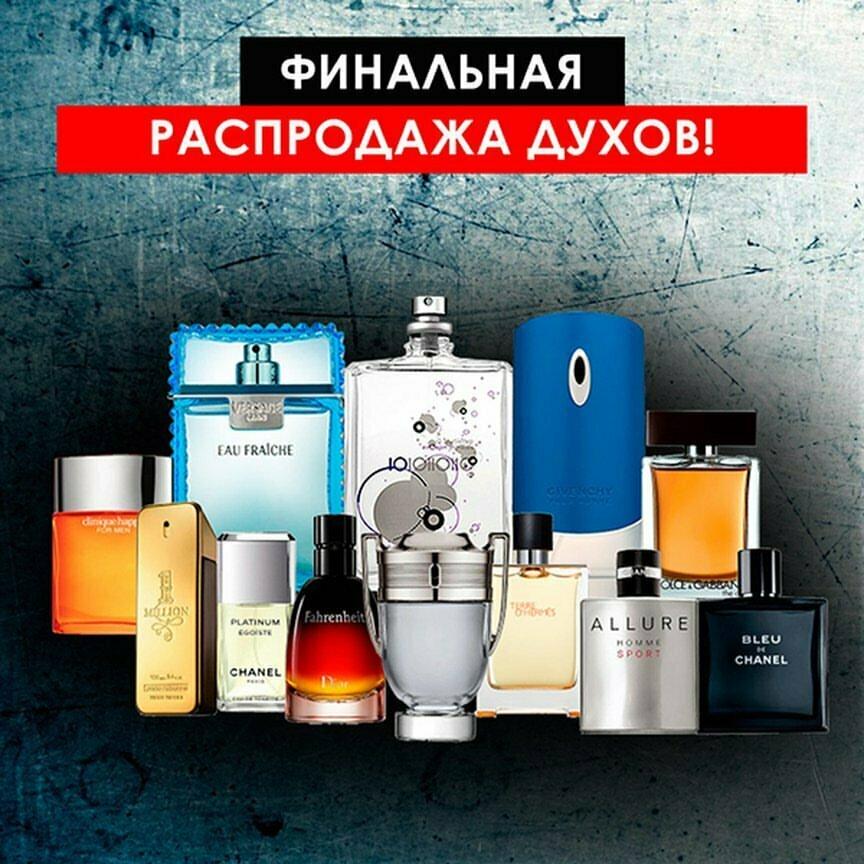 инстграме парфюм скидки картинки время