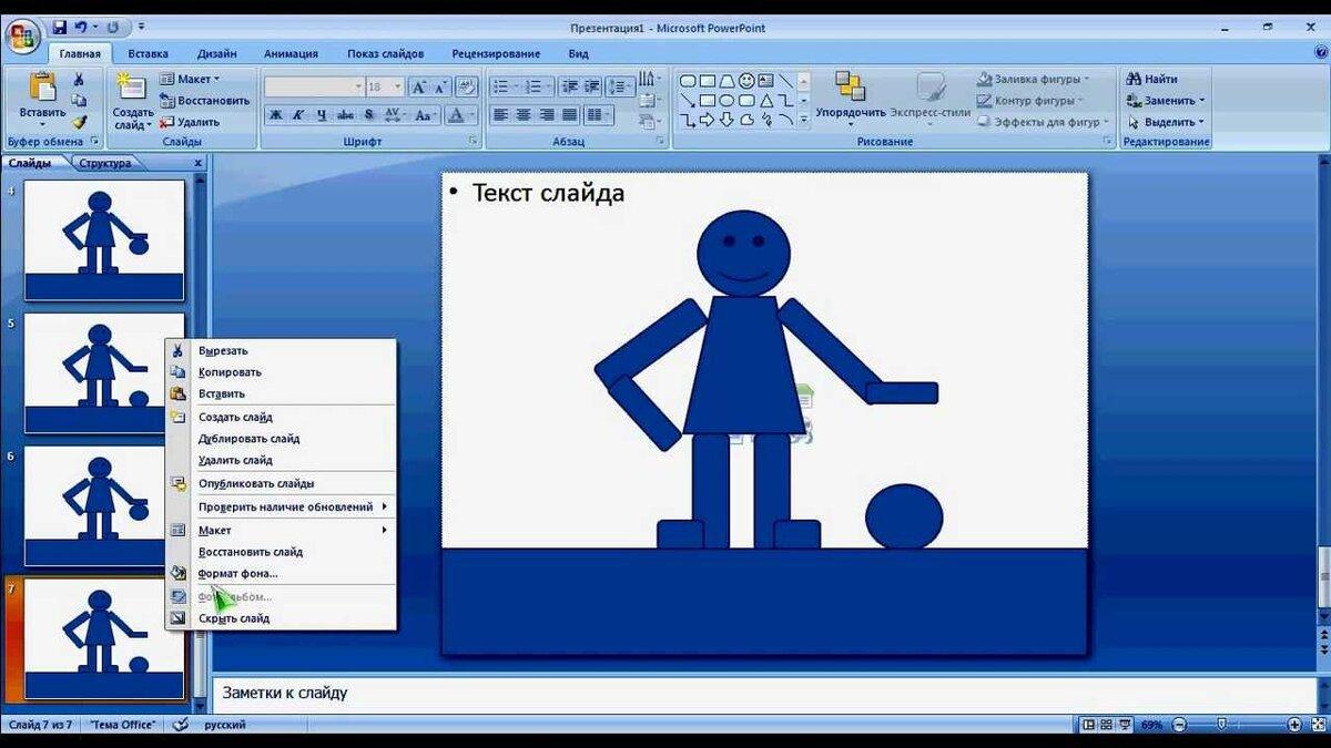 Анимационные картинки как вставить в презентацию