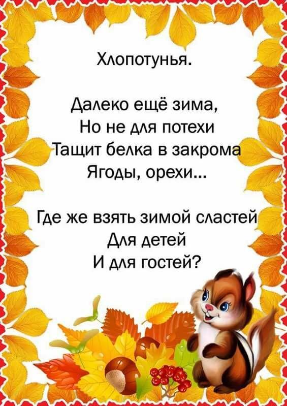 Детские стихи об осени с картинками
