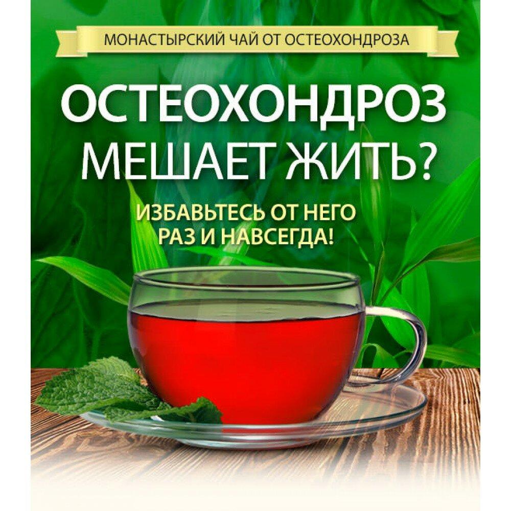 Монастырский чай от остеохондроза в Курске