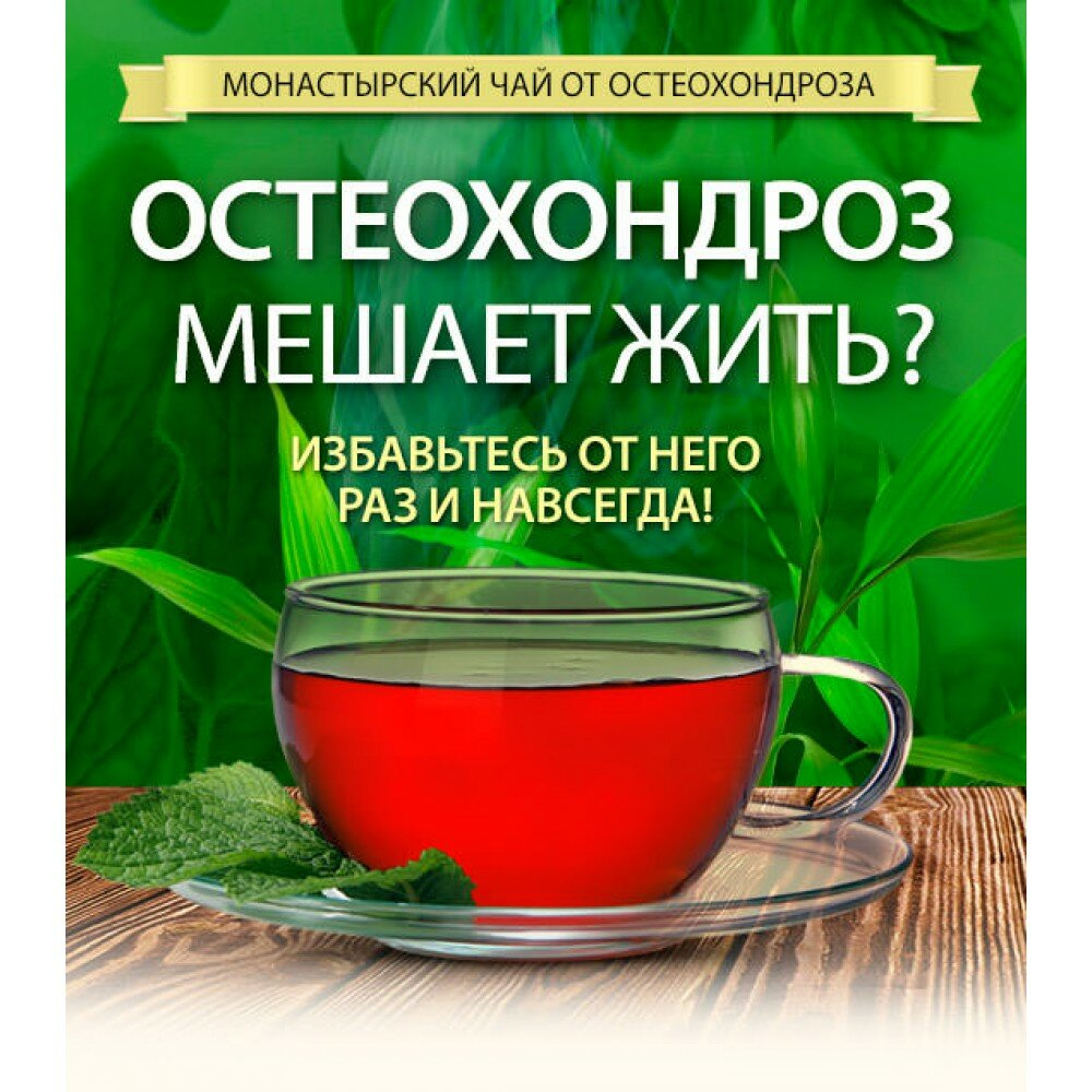 Монастырский чай от остеохондроза в Махачкале