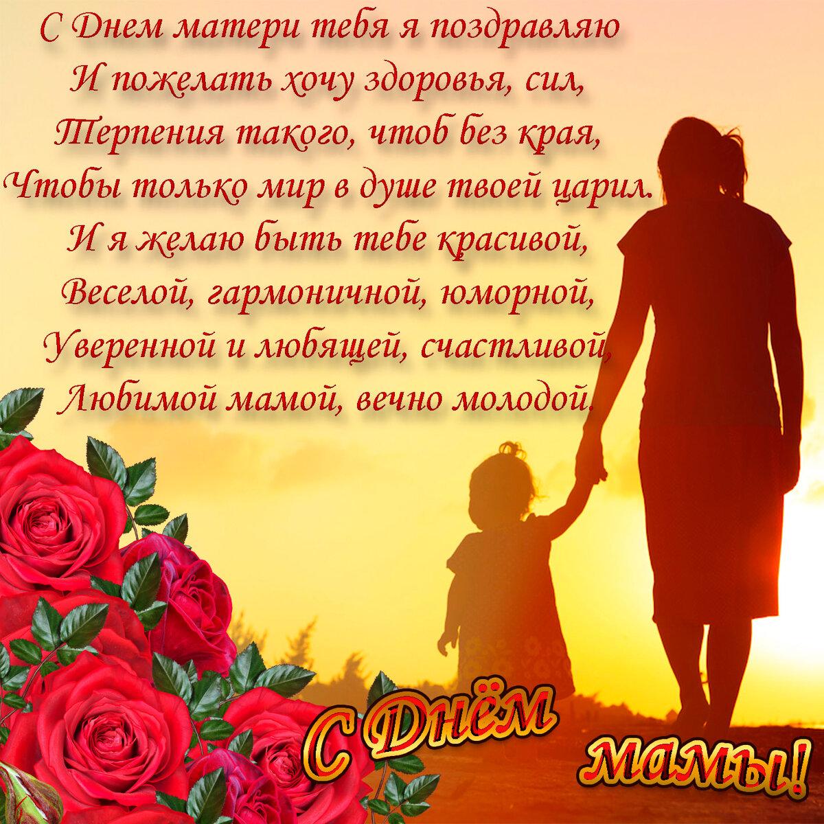 Поздравление к дню матери ты стала мамой