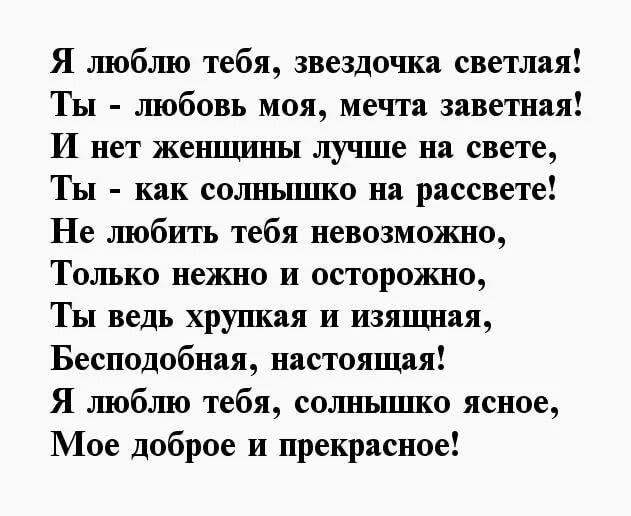 стихи о любви к жене чтоб до слез ней
