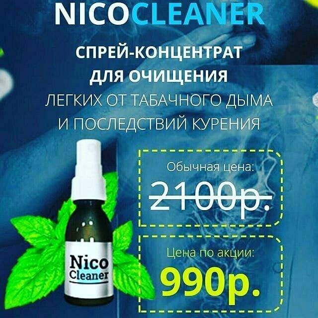 NicoCleaner - очиститель легких от табачного дыма в Александрии