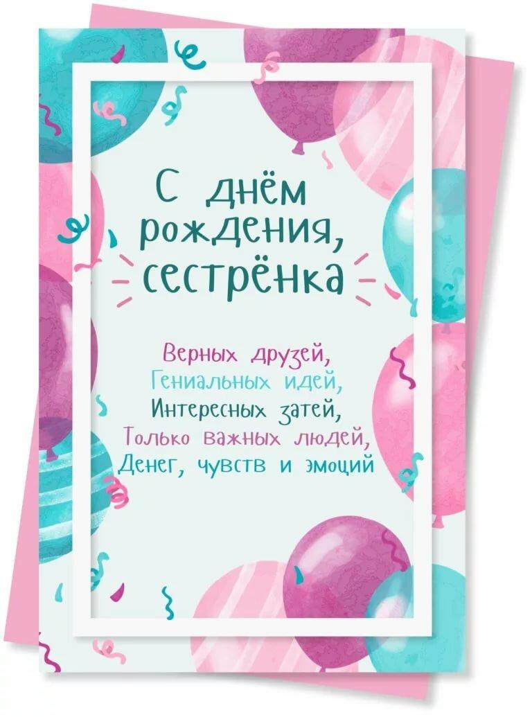 свидетель шаблоны с днем рождения сестренка члена