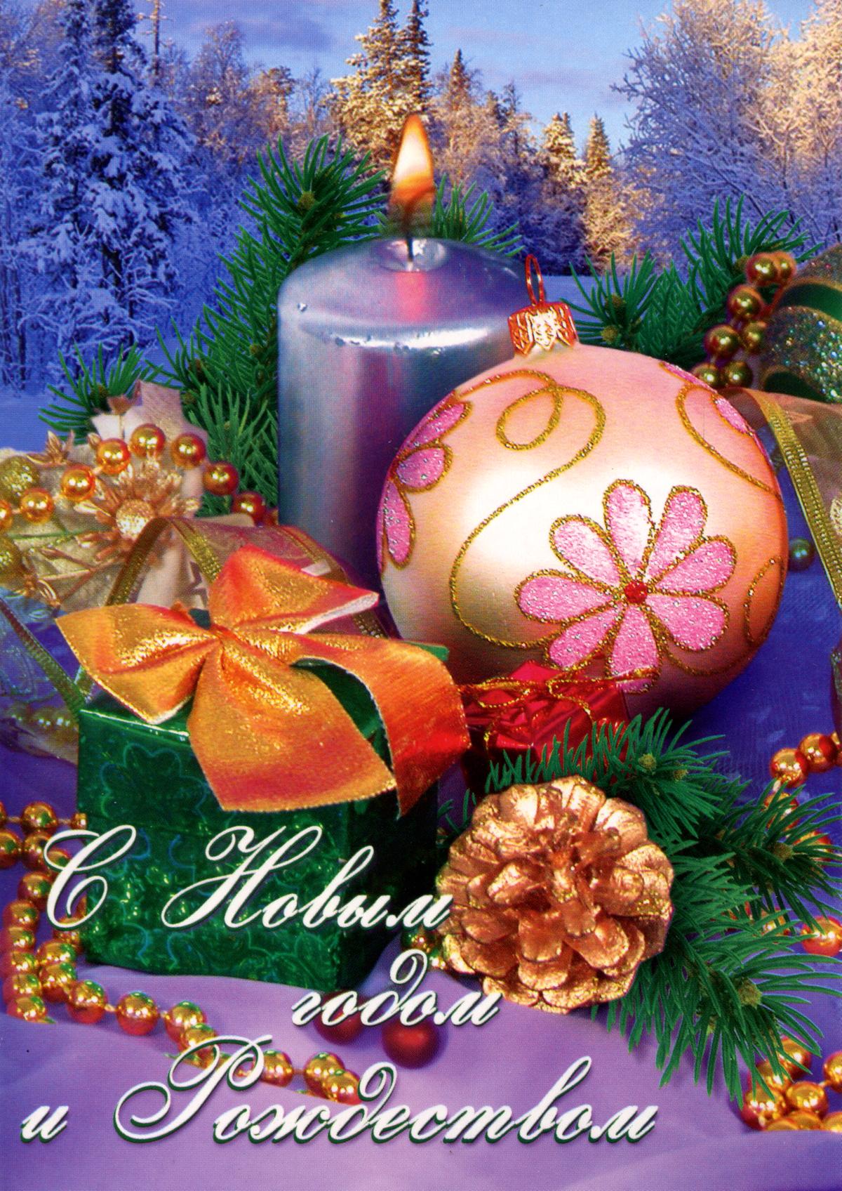 С новым годом рождеством открытка