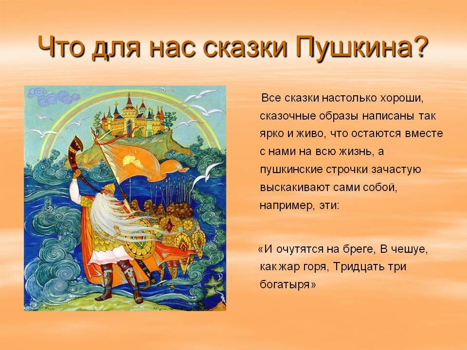 Картинки для проекта сказки пушкина
