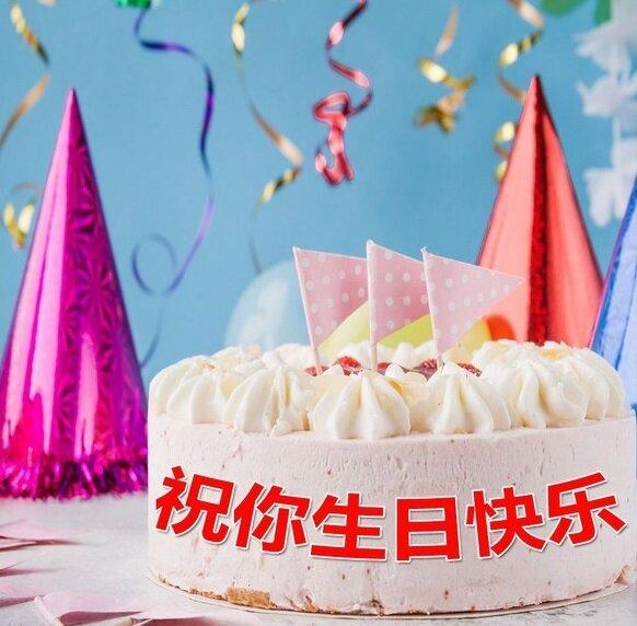 Поздравление китайца на юбилее с переводом