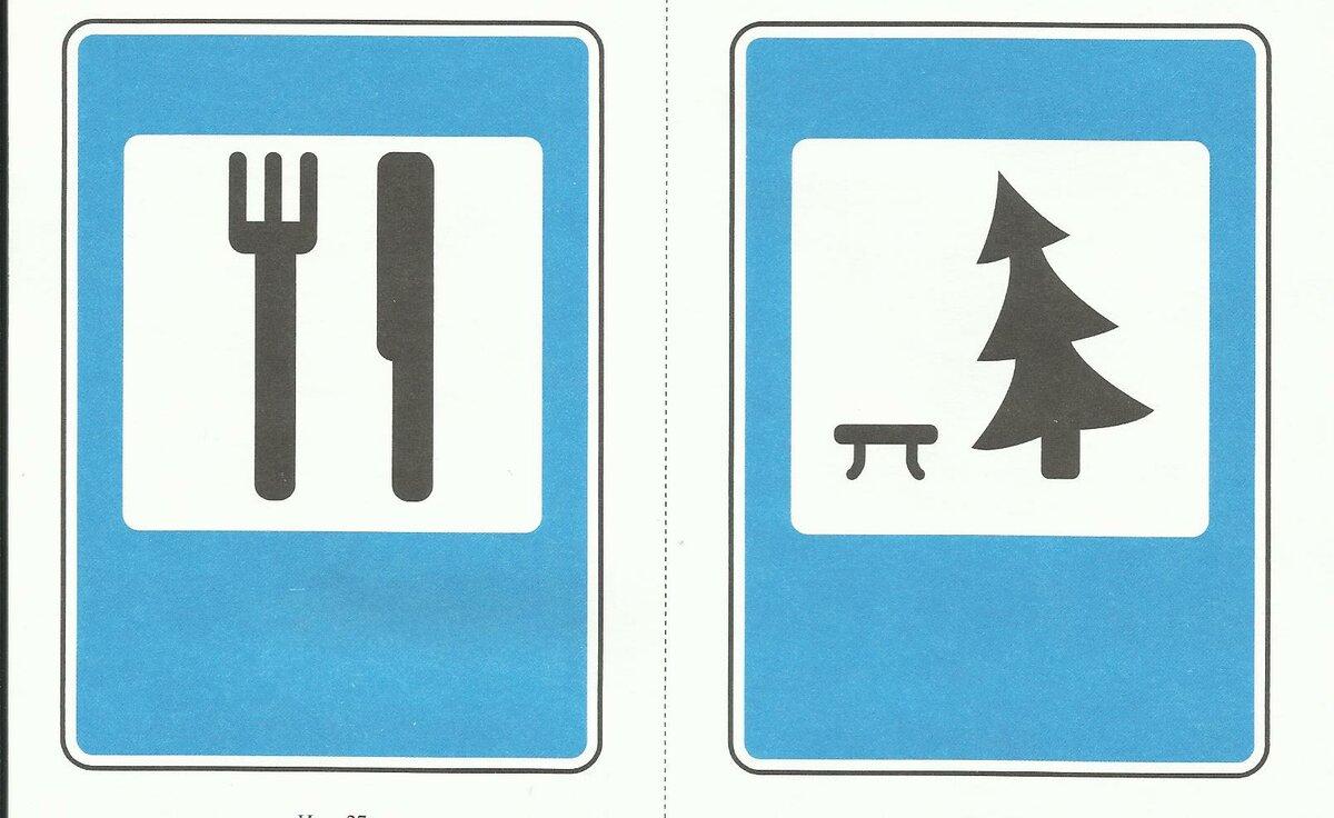 Картинки дорожных знаков для распечатки на одном листе