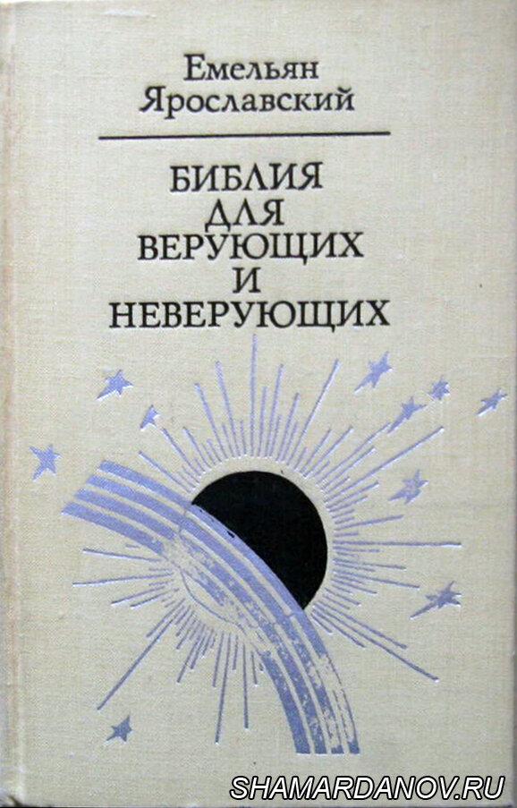 Емельян Михайлович Ярославский — Библия для верующих и неверующих (Библиотека атеистической литературы), скачать djvu