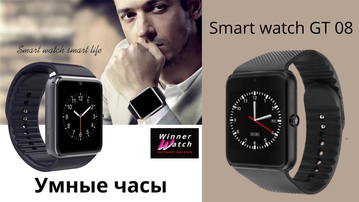 Умные смарт часы  Smart Watch GT-08 Купить в один клик: http://winnerwatch.ru/products/smart-watch-gt08