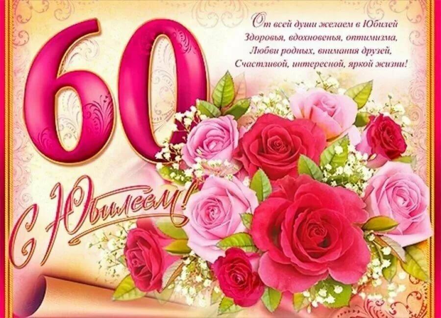 Поздравление с юбилеем 60 лет женщине аудио