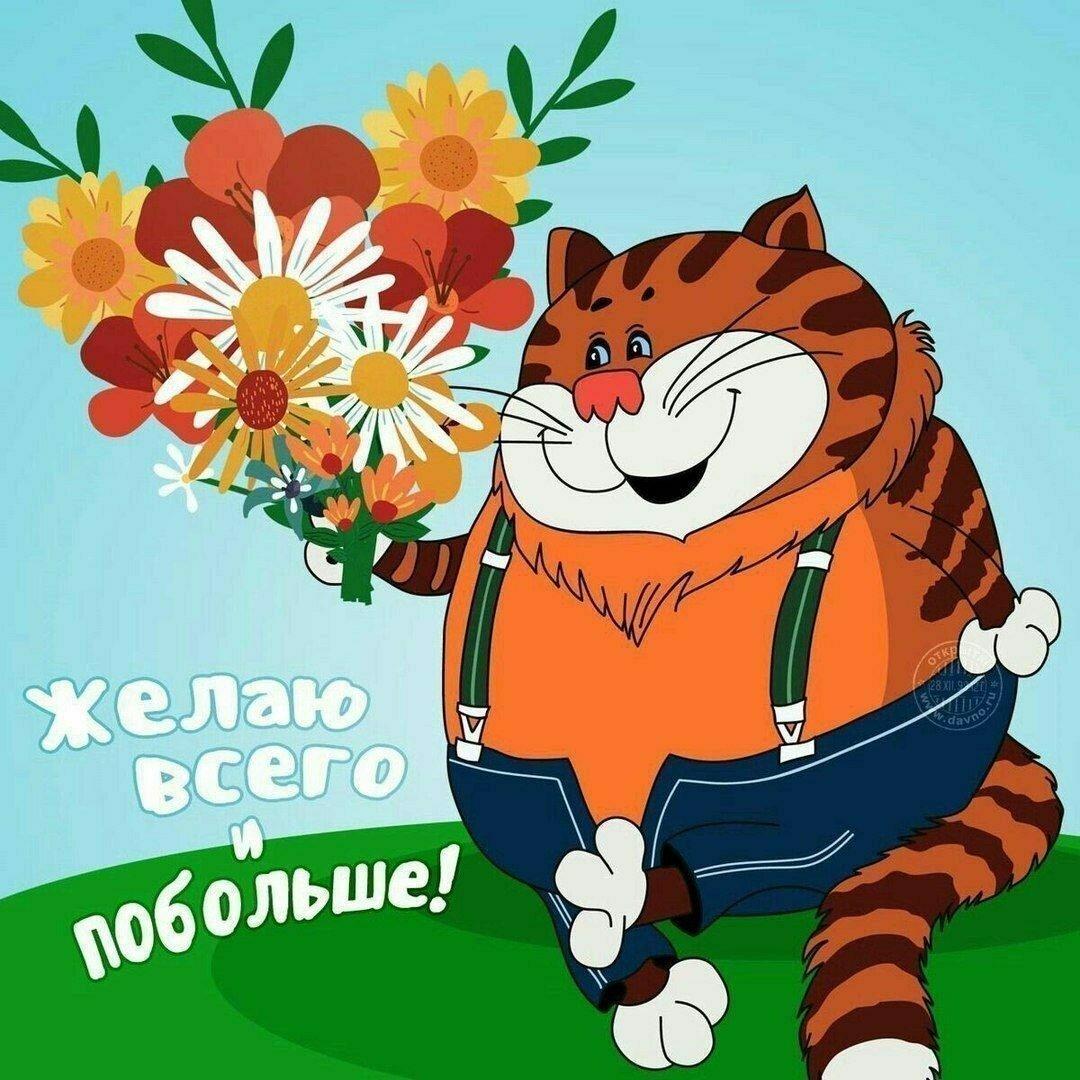 Картинка с днем варенья кот