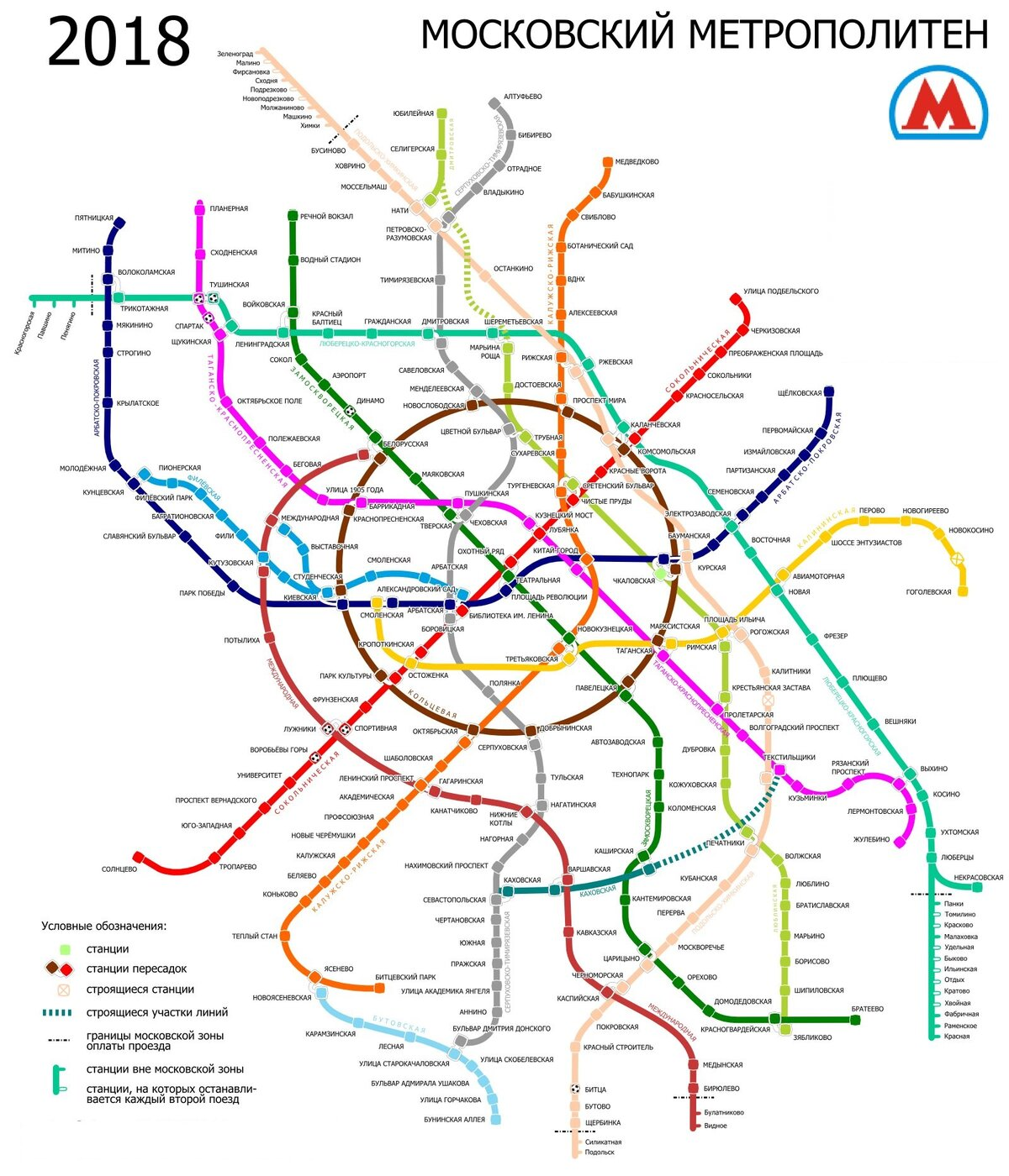 открытка схема метро они попросили