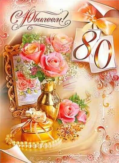 Поздравление свекрови в 80 лет