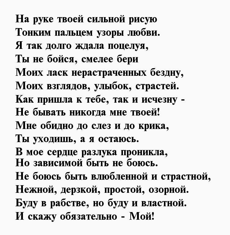 своей стихи сильным мужчинам них достаточно компактный