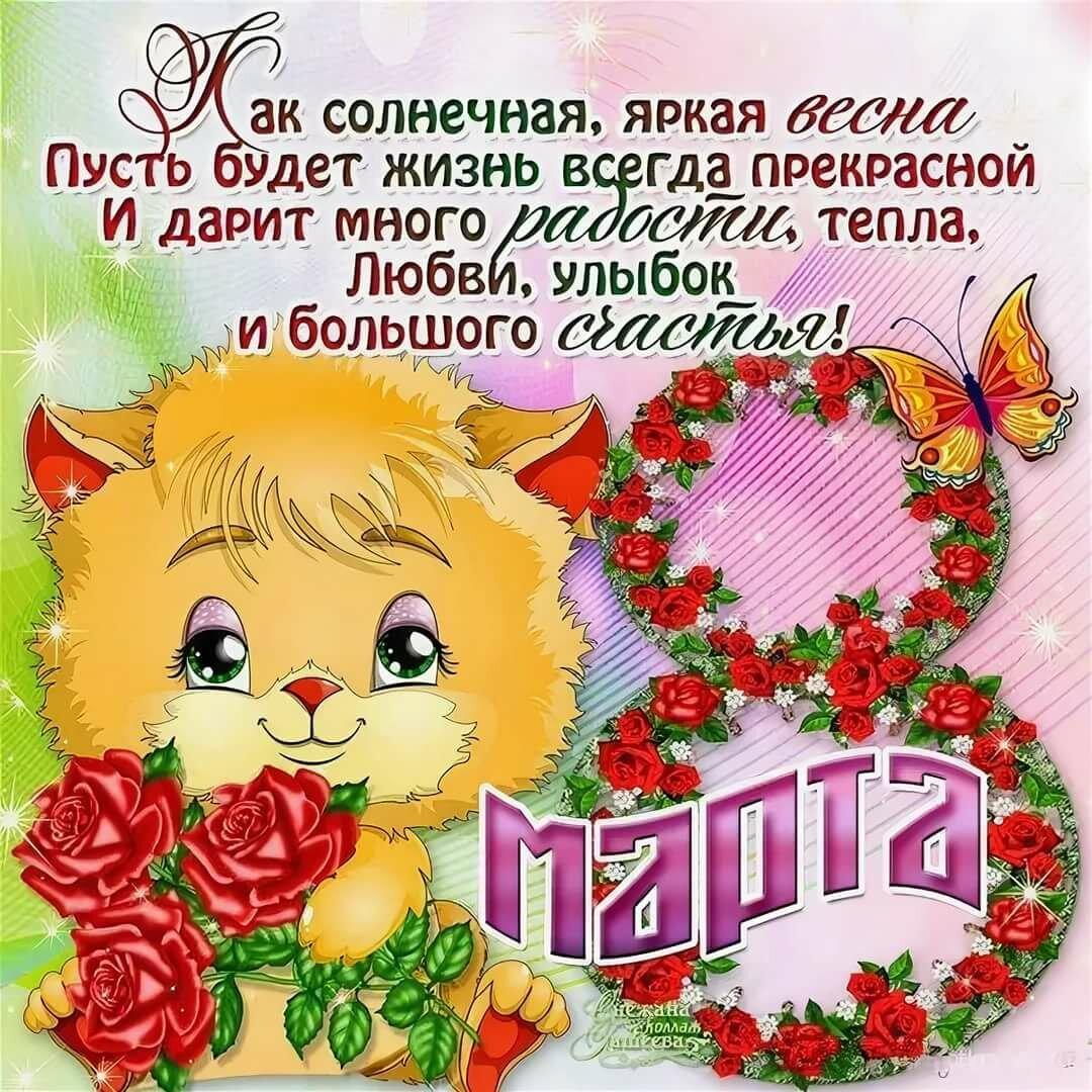 Поздравление с днем 8 марта по именам
