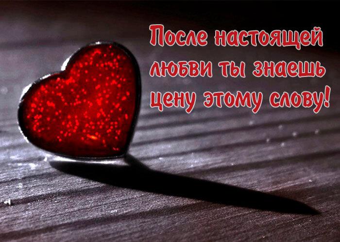 Печальные картинки о любви с надписями со смыслом