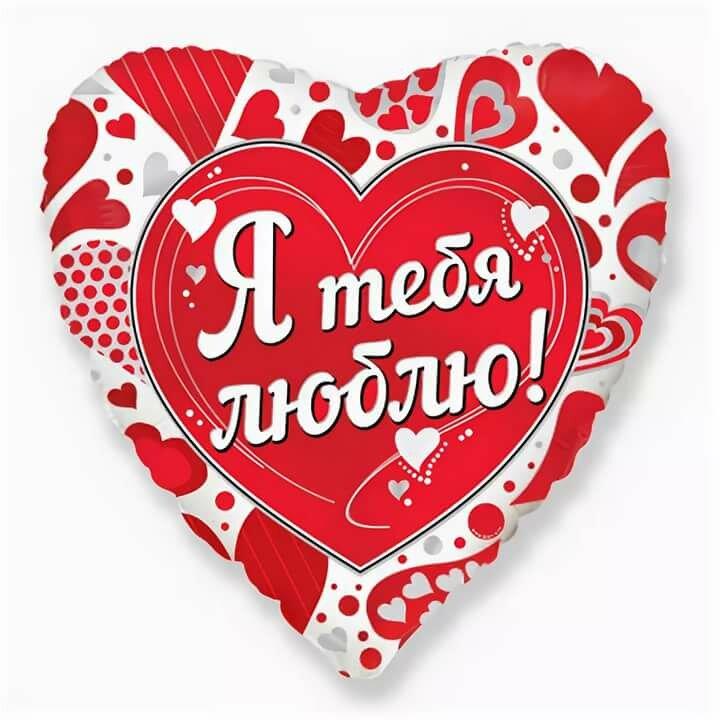 Картинки сердце с надписями для тебя любимый