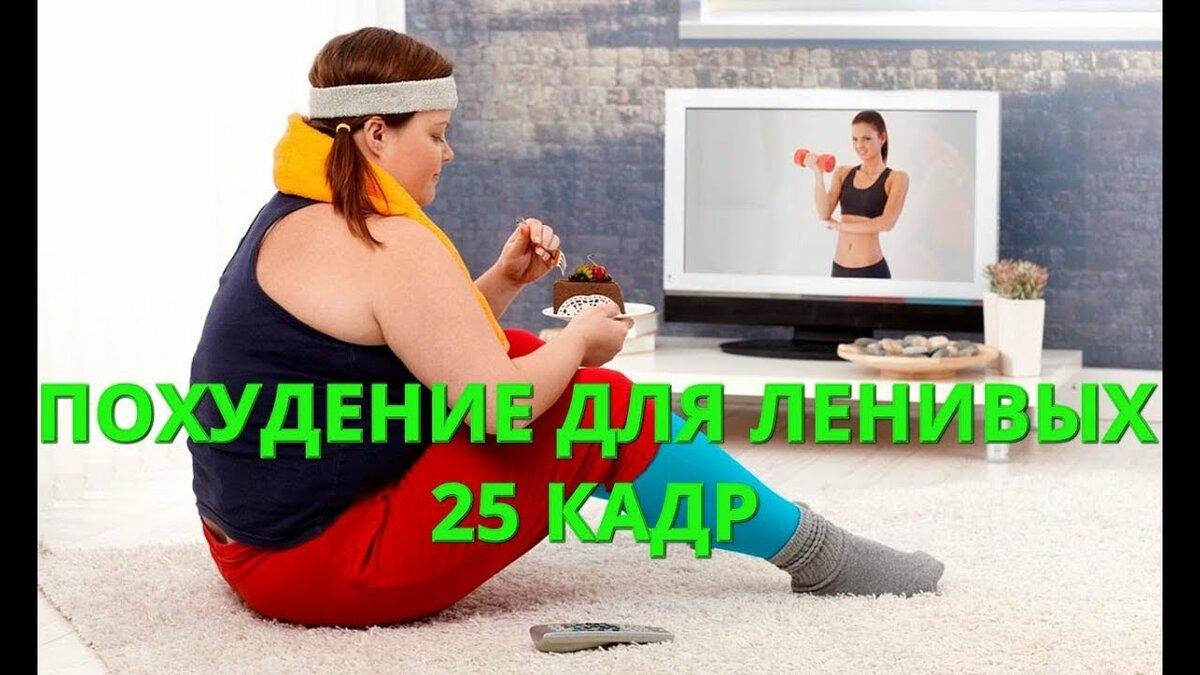 Как похудеть 25 кадров в