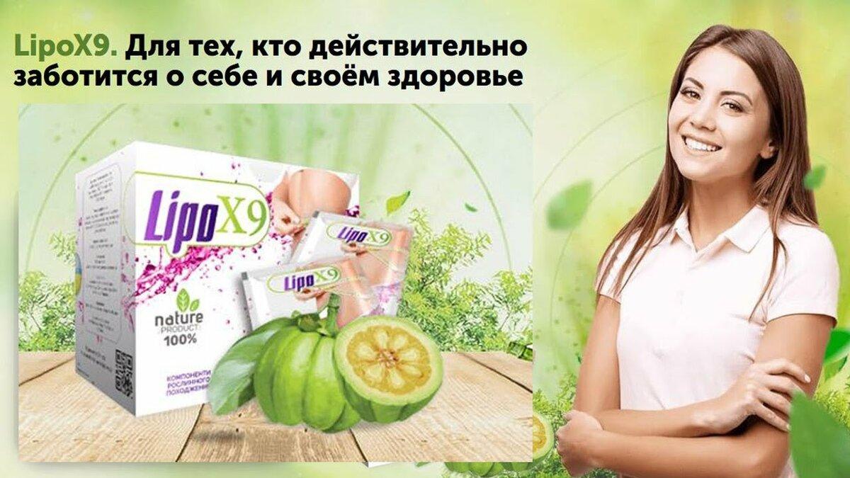 LipoX9 для похудения в Ангарске