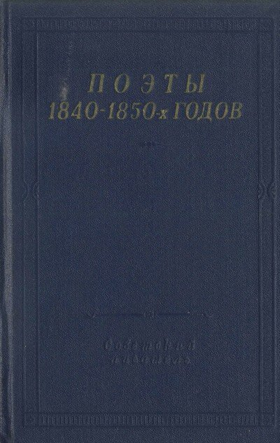 Поэты 1840–1850-х годов (Библиотека поэта), скачать fb2, скачать pdf