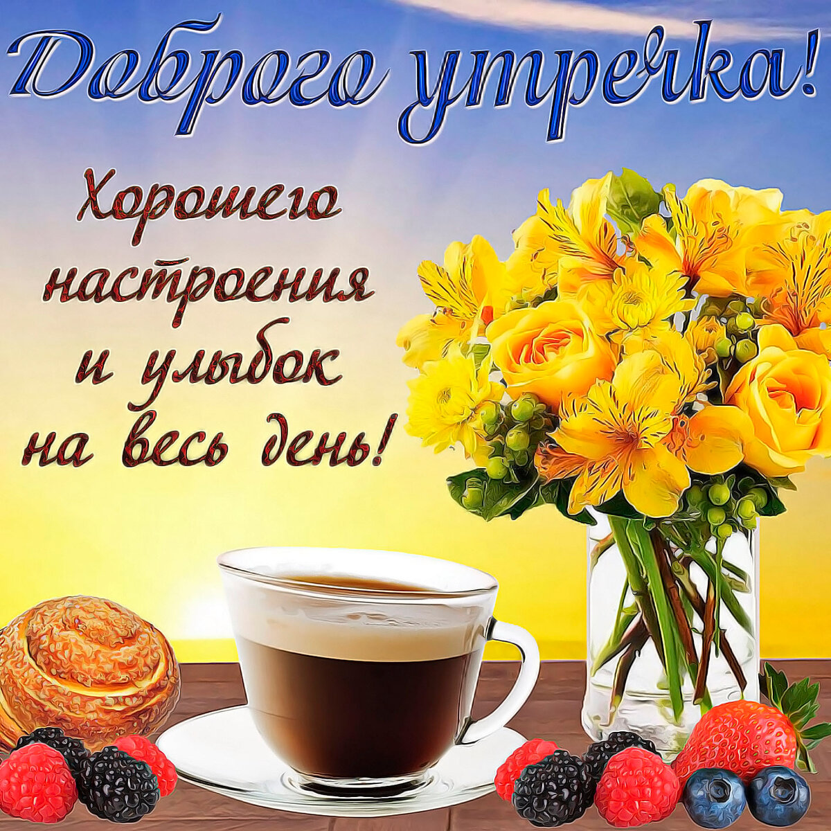 Картинки доброго утра удачного дня