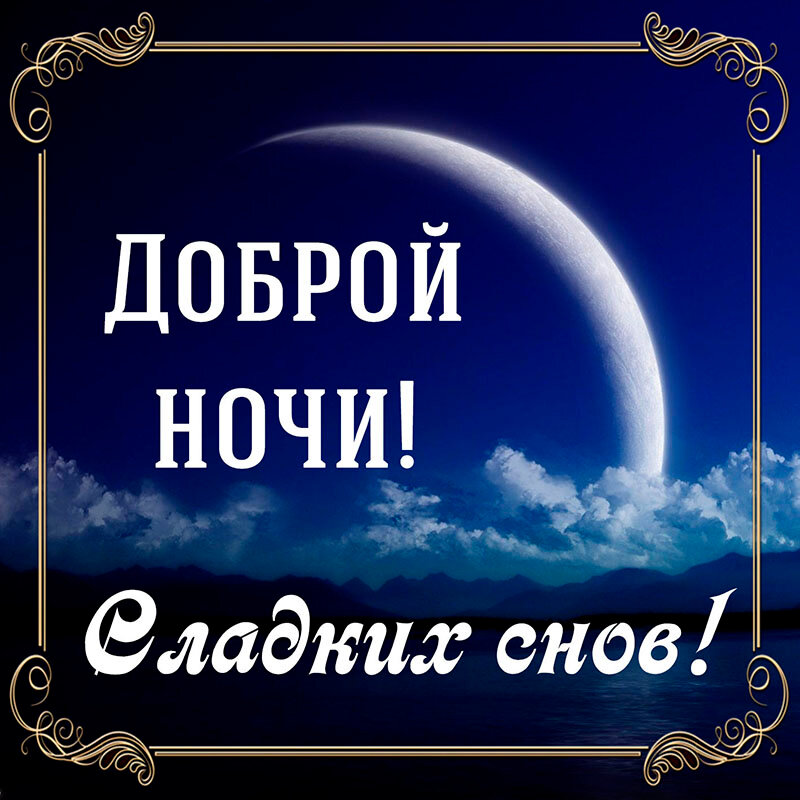 Открытки сладких снов дорогая