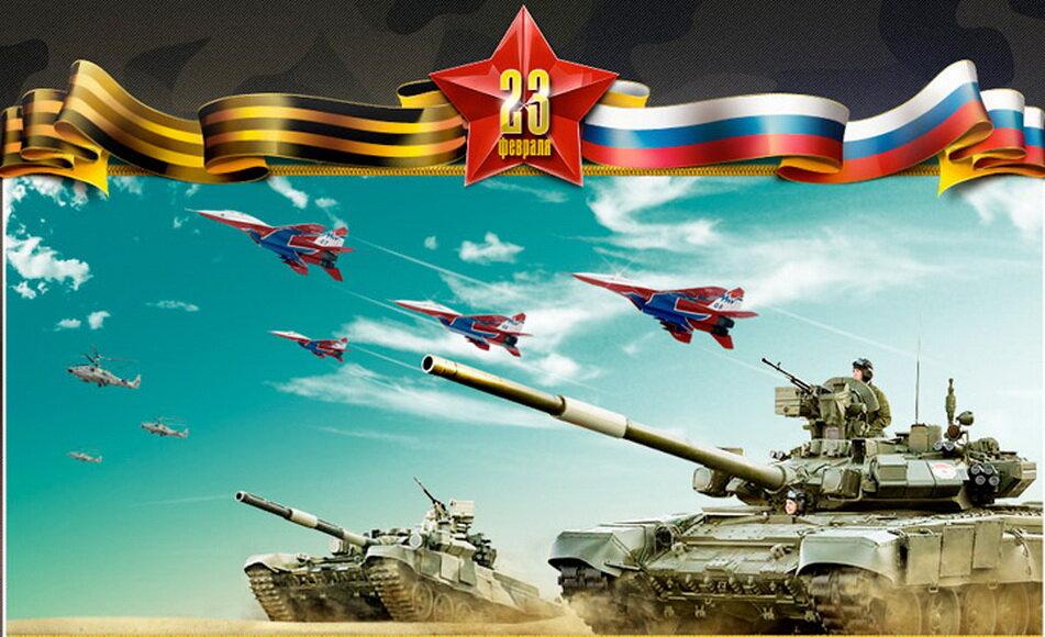День защитника отечества постер