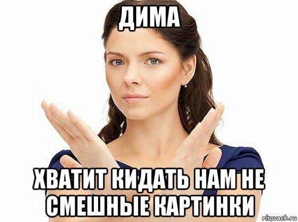 шишханов смешная открытка про диму жену отца дети