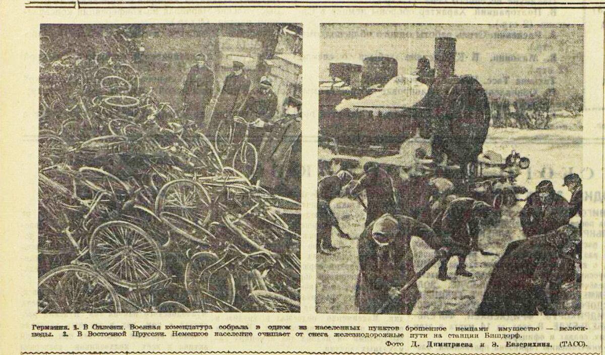 «Известия», 16 марта 1945 года