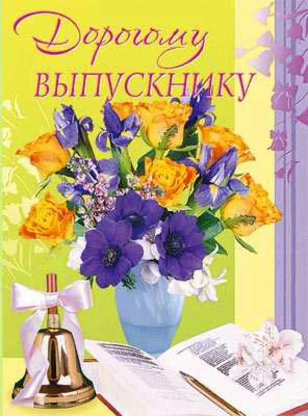 Красивые открытки на выпускной