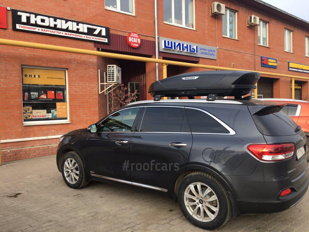 KIA SORENTO PRIME Автобокс и багажник купить в Туле