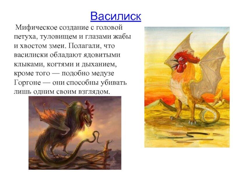 информация о мифических существах с картинками точная дата проведения