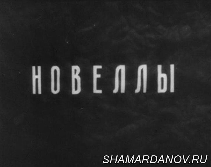 Цветные киноновеллы (СССР, 1941 год) смотреть онлайн