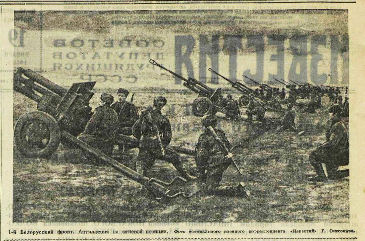 фото первого белорусского фронта
