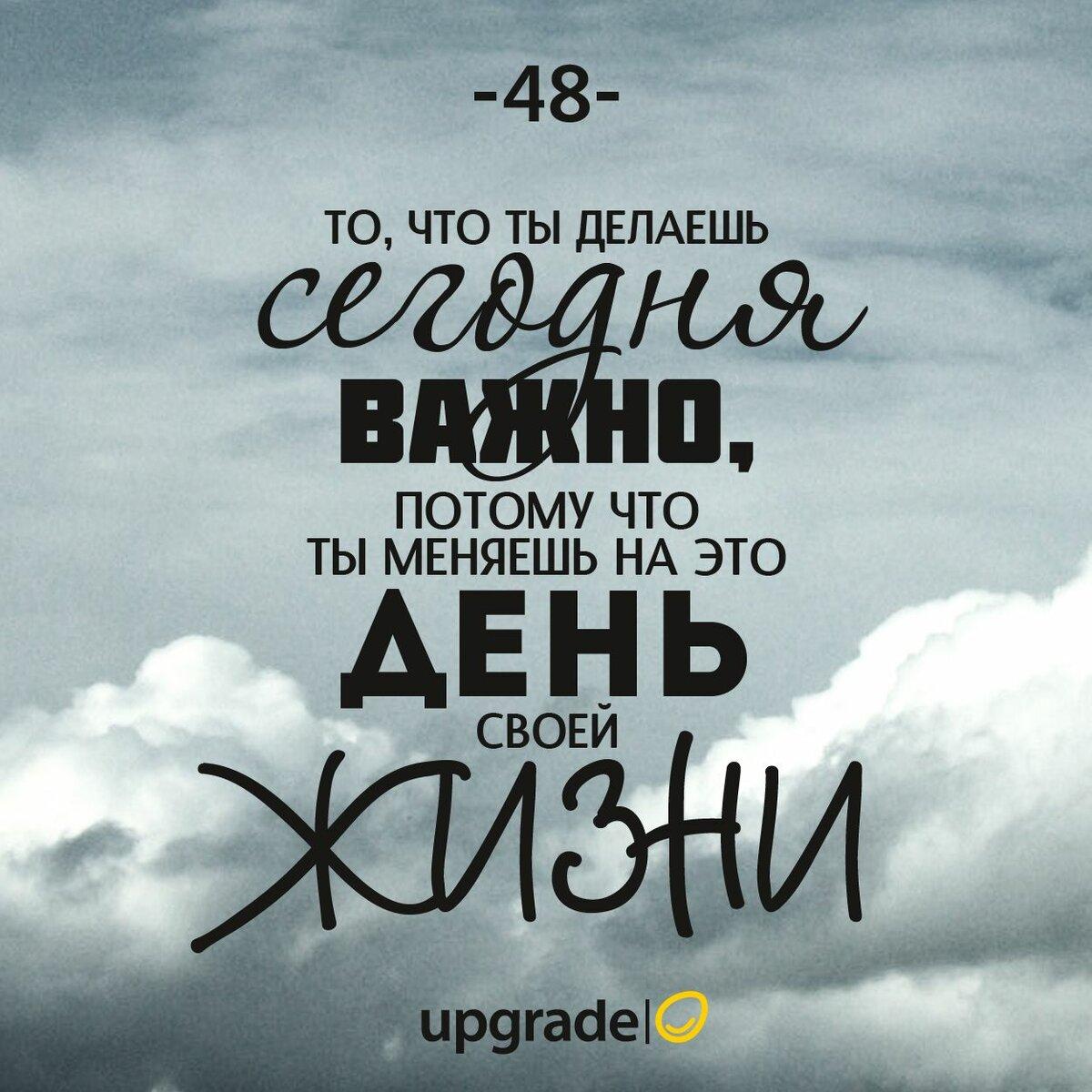 Красивые мотивирующие картинки с цитатами на русском