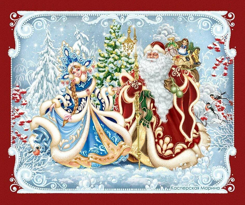 Открытки на новый год с дедом морозом и снегурочкой
