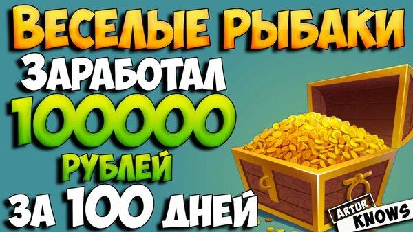 как можно заработать 100000 рублей в месяц кредитный калькулятор газпромбанк потребительский кредит 2020 рассчитать на 2 года