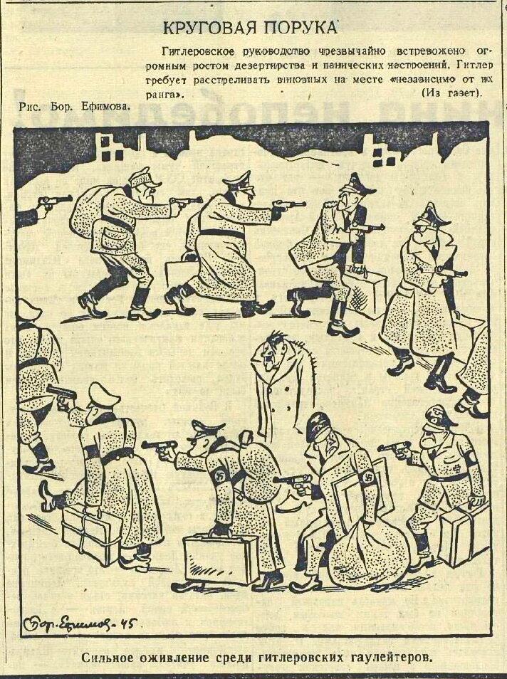«Красная звезда», 22 апреля 1945 года