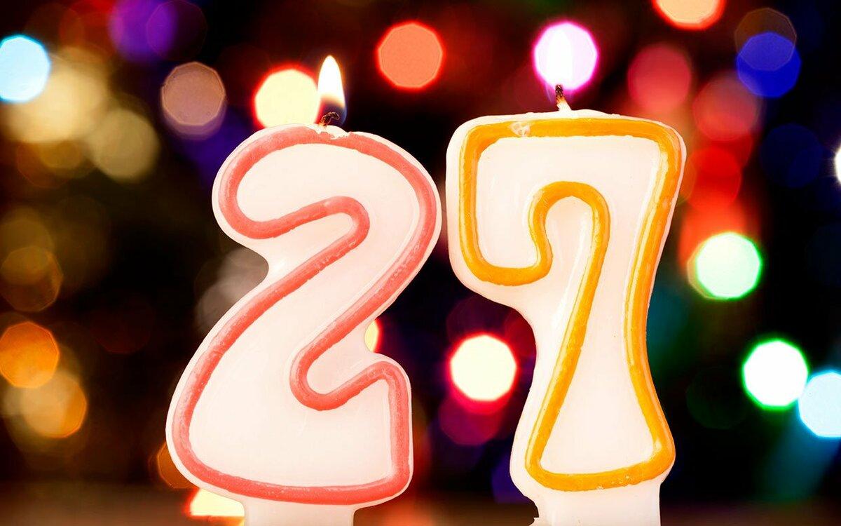 Поздравление день рождения 27 лет