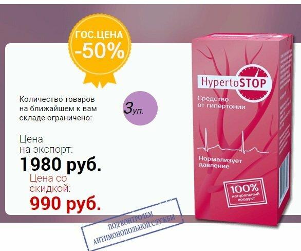 HYPERTOSTOP - от гипертонии в Костроме