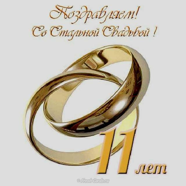 Картинка к дню свадьбы 11 лет