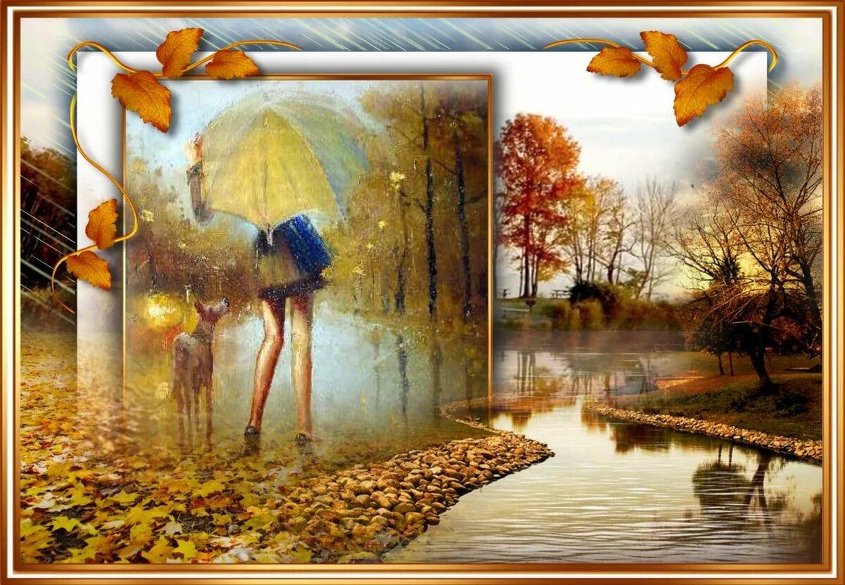 приготовления картинки про осень с анимацией и дождем кто-то перенесет эту