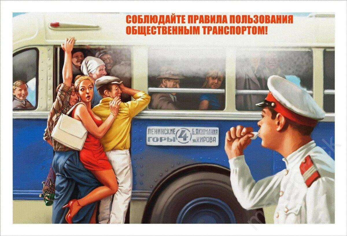 Постеры в маршрутках