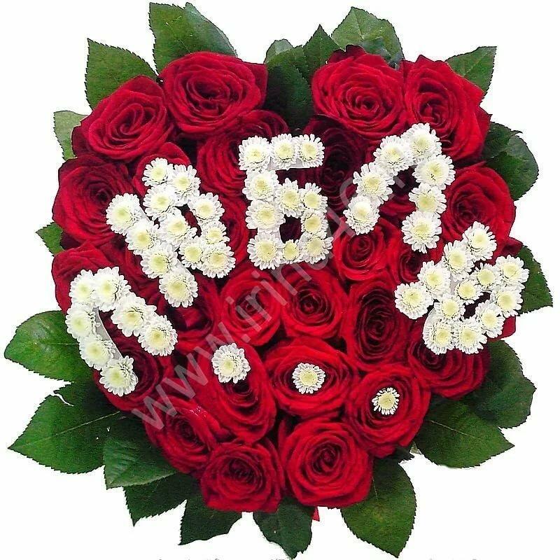 картинки букеты цветов для любимой жены время