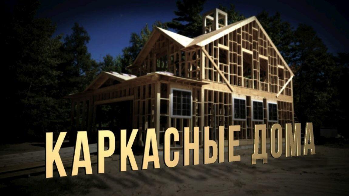 ранее картинка строительство каркасного дома реклама станет отличным