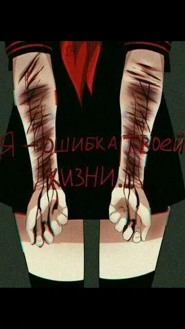 Картинки девушки с порезами на руках